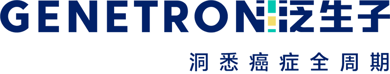 Genetron Holdings IPO